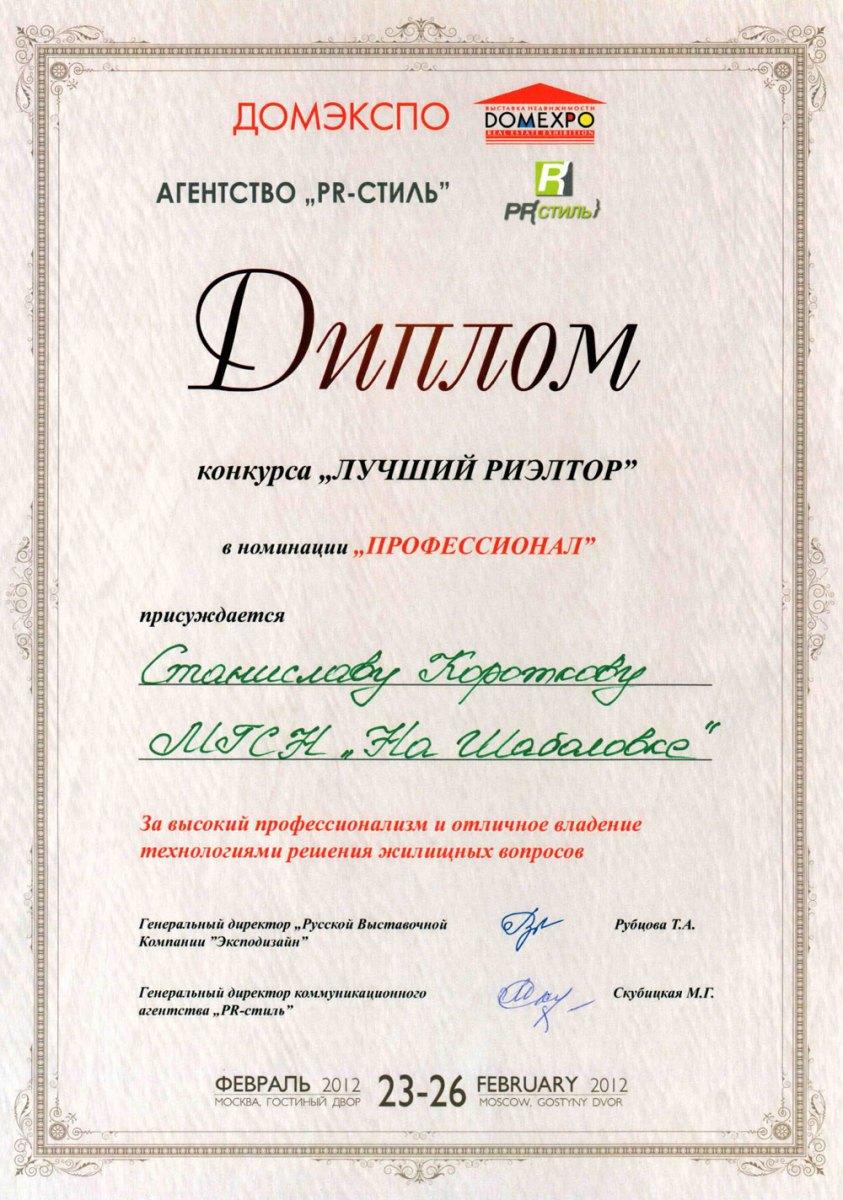 Профессиональные дипломы грамоты удостоверения Коротков   10 Диплом конкурса Лучший риелтор февраль 2012 года