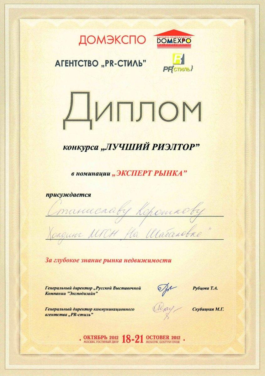 Профессиональные дипломы грамоты удостоверения Коротков   12 Диплом конкурса Лучший риелтор октябрь 2012 года ещё один