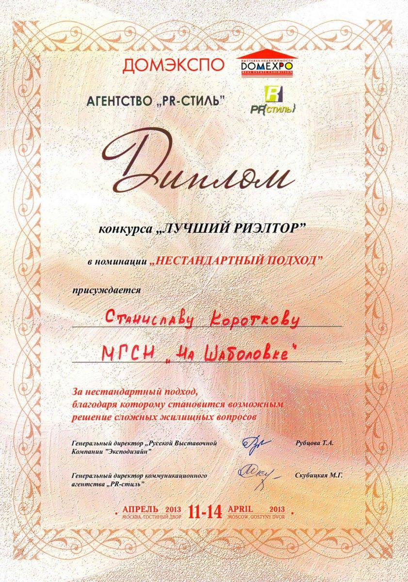 Профессиональные дипломы грамоты удостоверения Коротков   13 Диплом конкурса Лучший риелтор апрель 2013 года