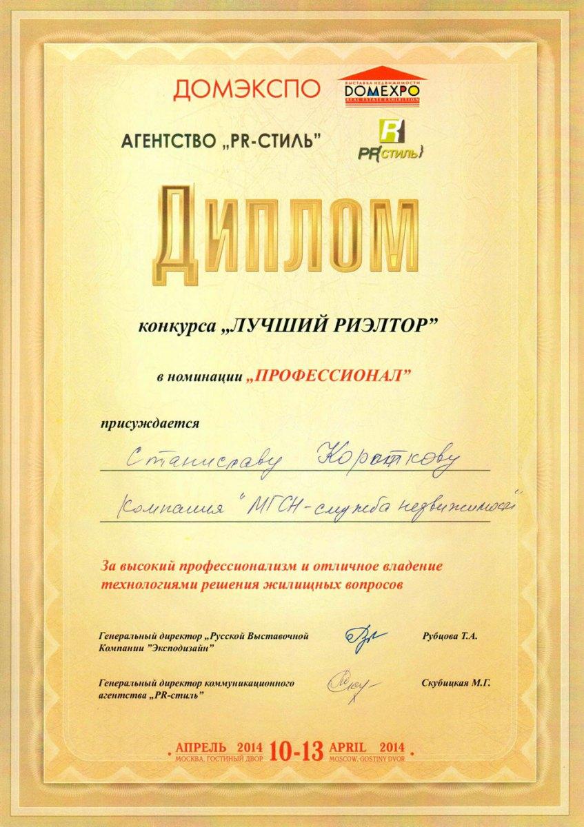 Профессиональные дипломы грамоты удостоверения Коротков   14 Диплом конкурса Лучший риелтор апрель 2014