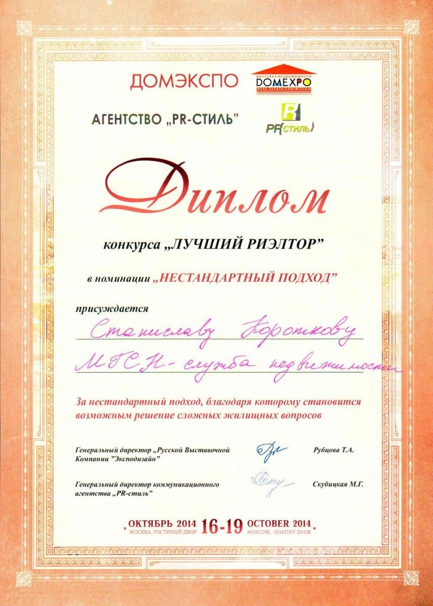 Профессиональные дипломы грамоты удостоверения Коротков   15 Диплом конкурса Лучший риелтор октябрь 2014 года