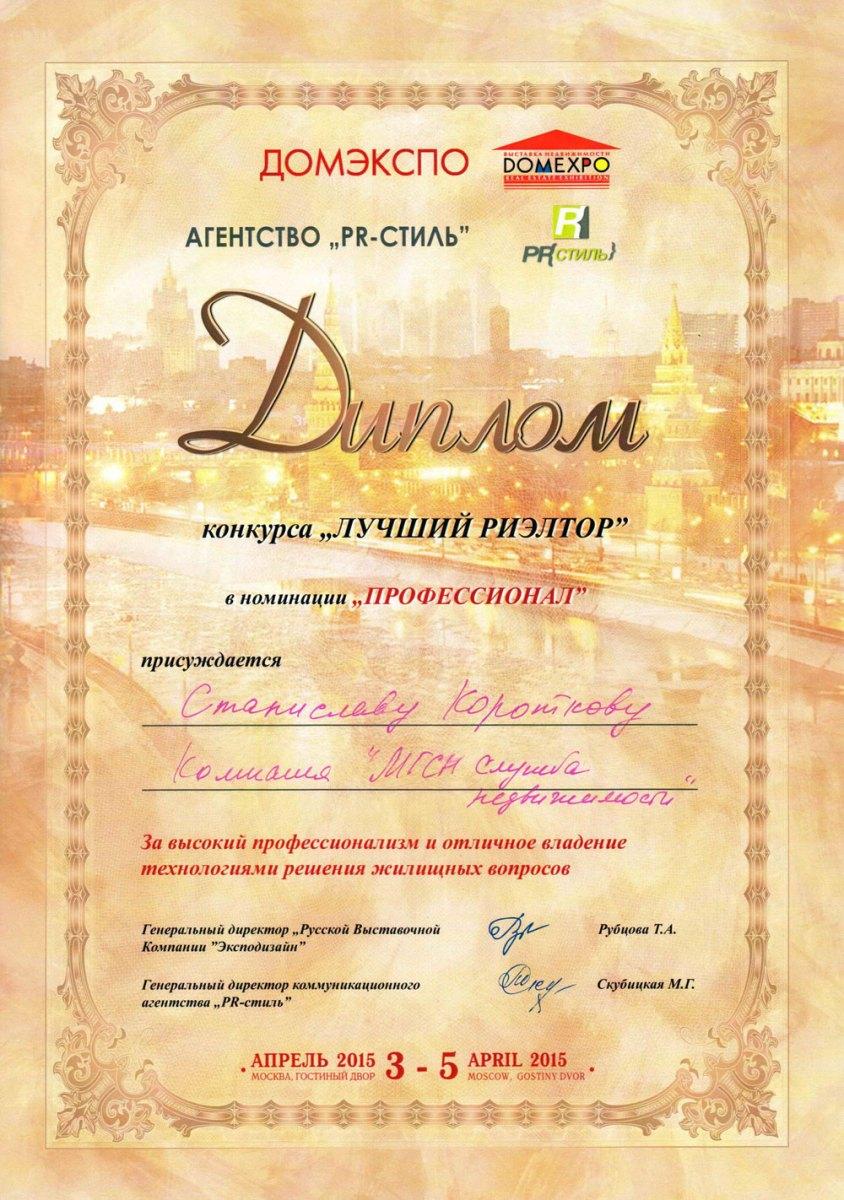 Профессиональные дипломы грамоты удостоверения Коротков   17 Диплом конкурса Лучший риелтор апрель 2015 года