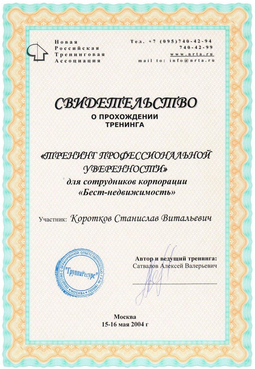 Профессиональные дипломы грамоты удостоверения Коротков   5 Тренинг Бест 2004 год