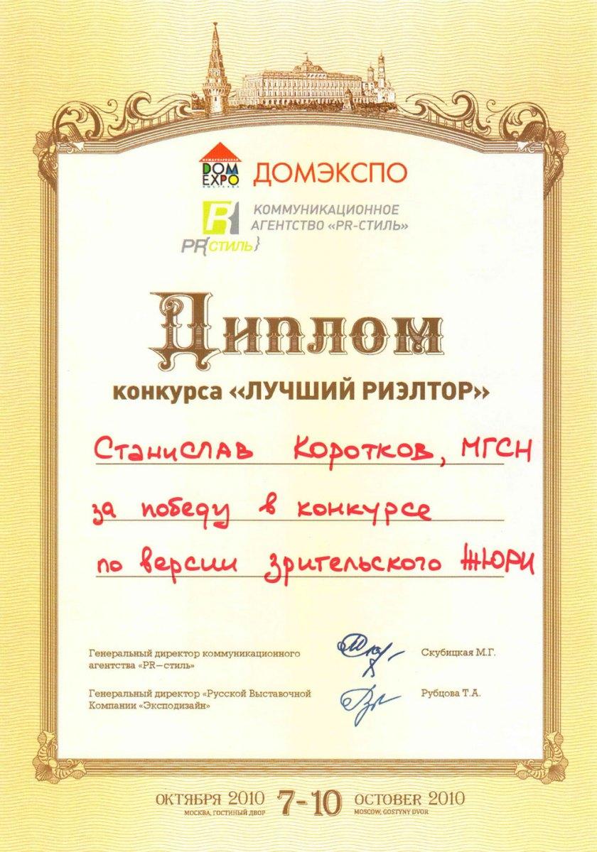 Профессиональные дипломы грамоты удостоверения Коротков   7 Диплом конкурса Лучший риелтор октябрь 2010 года