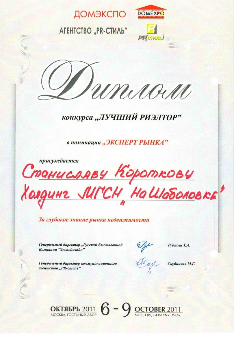 Профессиональные дипломы грамоты удостоверения Коротков   9 Диплом конкурса Лучший риелтор октябрь 2011 года
