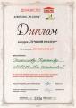 -10-Диплом конкурса Лучший риелтор-февраль 2012 года
