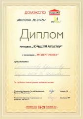 -12-Диплом конкурса Лучший риелтор-октябрь 2012 года-ещё один