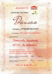 -13-Диплом конкурса Лучший риелтор-апрель 2013 года