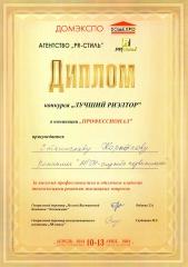 -14-Диплом конкурса Лучший риелтор-апрель 2014