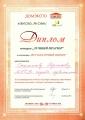 -15-Диплом конкурса Лучший риелтор-октябрь 2014 года