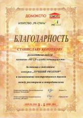 -18-Благодарность с конкурса Лучший риелтор-апрель 2015 года