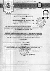 -3-Лицензионная карточка брокера-коррекция