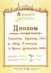 -7-Диплом конкурса Лучший риелтор-октябрь 2010 года
