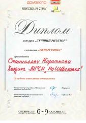 -9-Диплом конкурса Лучший риелтор-октябрь 2011 года