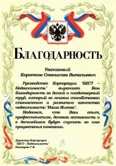 Благодарность от БЕСТ за развитие Нашей Москвы