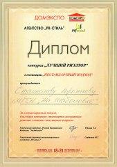 -11-Диплом конкурса Лучший риелтор-октябрь 2012 года