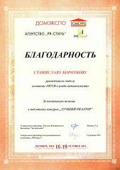 -16-Благодарность с конкурса Лучший риелтор-октябрь 2014 года