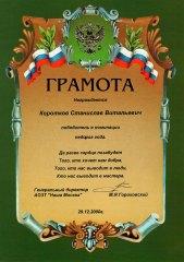 -4-Педагог года - Наша Москва-2000 год