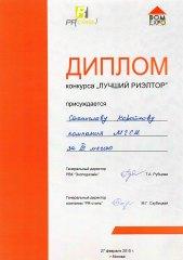 -6-Диплом конкурса Лучший риелтор-февраль 2010 года